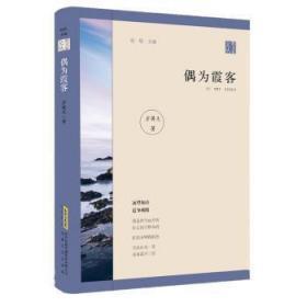 全新正版圖書 偶為霞客 方英文 安徽文藝出版社 9787539665719 藍生文化