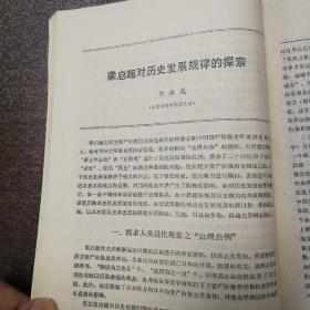 关于梁启超对历史发展的论文的期刊一个