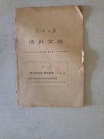 人民日报活页文选1967年第1号【毛主席语录再版前言】