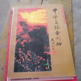 [中华三缘舍利功]  大16开   作者签名本   内有250多张彩色照片