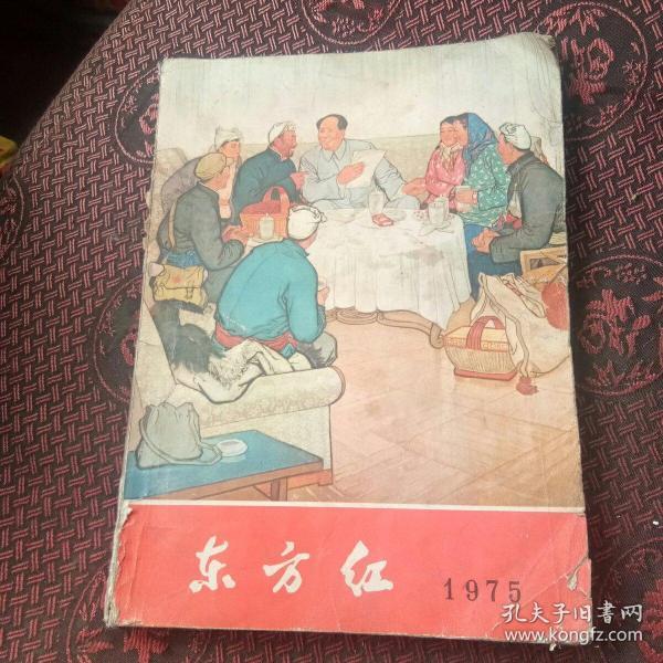 东方红1975 [代售]