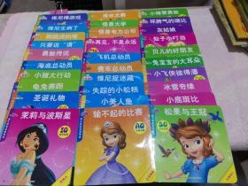 迪士尼宝宝故事会(30册合售)(见图)