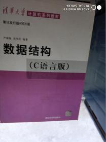 数据结构C语言版
