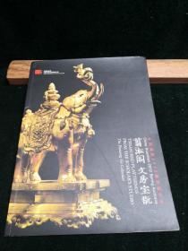 翦淞阁 文房宝玩 中国嘉德2012春拍图录