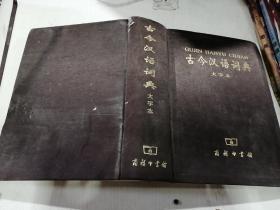 古今汉语词典 大字本