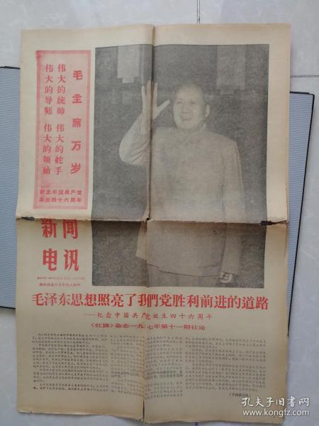 文革小报  新闻电讯(第62期)4开4版