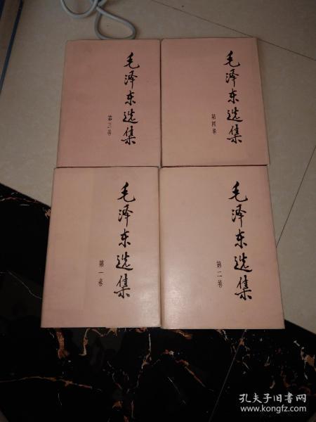 毛泽东选集精装1-4