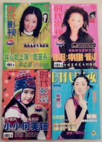 不同年份《时代影视》4册(2000年21、23、24期和2001年9期)(封面人物依次:林心如、周迅、何美钿、徐怀钰)