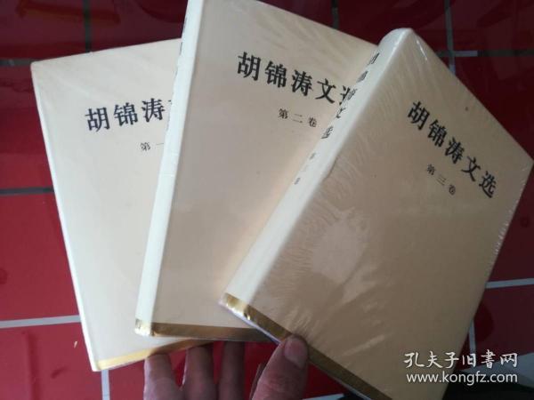 【胡锦涛文选 全3卷,精装,未开封