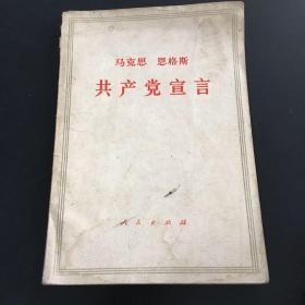 《共产党宣言》 人民出版社 1949年版 1972年印