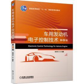 车用发动机电子控制技术 第2版