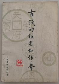 钱币丛书《古钱的鉴定和保养》