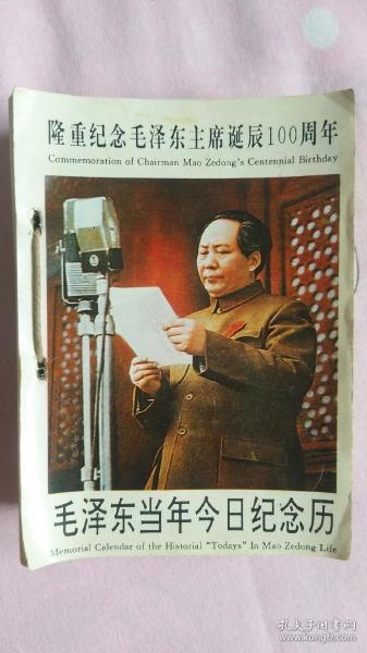 毛泽东主席纪念台历