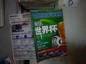 计算机应用文摘  2006  6月上