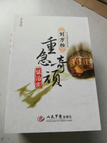《刘方柏重急奇顽证治实》  正版库存新书   2013年第3印