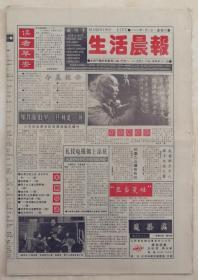 报纸:山西《生活晨报》创刊号(1994年1月1日)