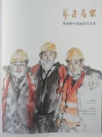 姚新峰中国画展作品集 展览宣传册