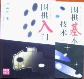 【正版】围棋初级教材丛书:围棋入门、围棋基本技术 两本存量老书