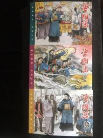 连社曾国藩连环画上中下集 32开平装  绘画 陈安民 晚晴忠臣传奇人生