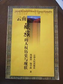 云南藏族的人权历史与现状