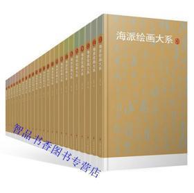海派绘画大系全套9卷共24册 上海书画出版社正版海上画派绘画艺术书籍 分为图版及人事附录两大类包括画家小传及大事年表中国美术史