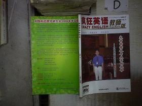 疯狂英语 教师版  2008 10  NO 5