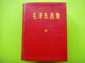 毛泽东选集---漆布面硬精装.64开袖珍版1978.10北京关门印本,带原装盒