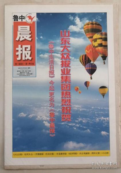 报纸:《鲁中晨报》创刊号(《鲁中生活日报》更名号)