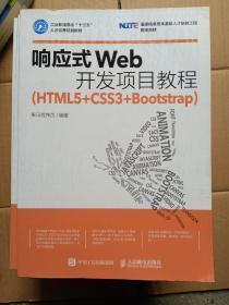响应式Web开发项目教程(HTML5+CSS3+Bootstrap)