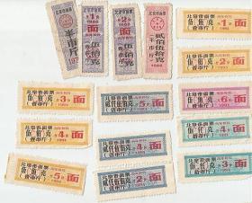 北京市面票