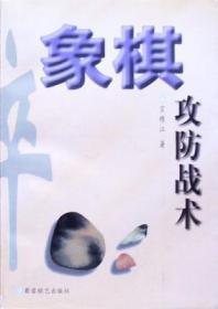 【正版】象棋攻防战术
