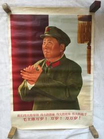 1968年印《我们伟大的导师、伟大的领袖、伟大的统帅、伟大的舵手毛主席万岁!万岁!万万岁!》半开(保真包老)