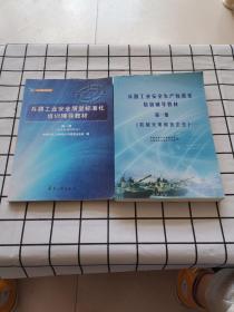 兵器工业安全生产标准化培训辅导教材. 第1册, 机 械光电制造企业