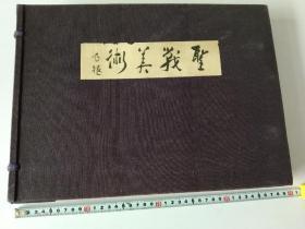 二战原版大画册~《圣战美术》硬精装一册全