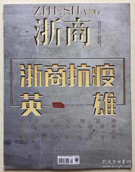 浙商 2020年 5月1日 5月上 总第333期 邮发代号:32-131