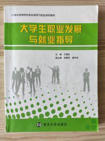 大学生职业发展与就业指导