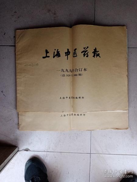 上海中医药报1998和1999(合订本)合售