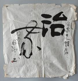 陈国印斗方书法《治家》