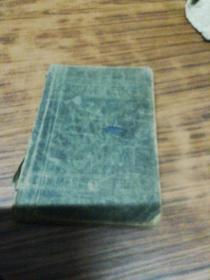 《初学英文轨范》民国6年版(1917年版)