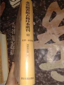 北京图书馆古籍珍本丛53