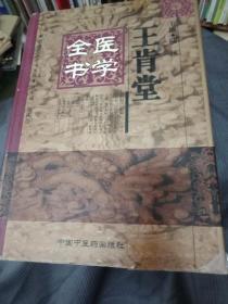 王肯堂医学全书