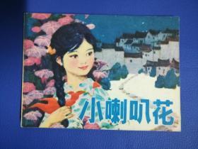 小喇叭花----------少年儿童画库系列