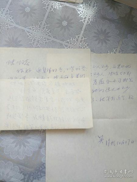 写给陆二的信件