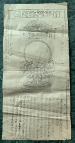 民国时期 木刻 南无阿弥陀佛 53/26cm