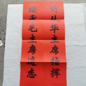 文革对联(一对)2纸合售