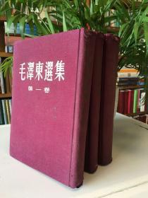 毛泽东选集(三册)精装