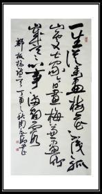 周志高书法中堂,上海市文联副主席,上海市书法家协会主席