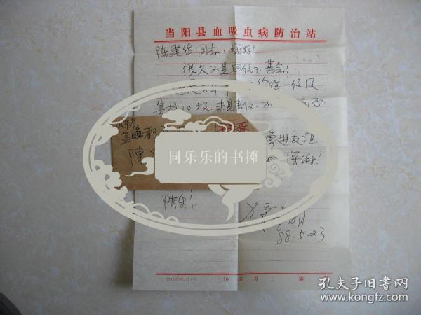 当阳县血吸虫病防治站信札1页,信封极小
