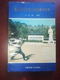 中国唐代三世七太极拳与剑术