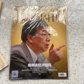 财新周刊 2020年 第17期